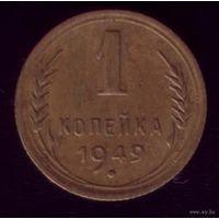 1 копейка 1949 год 2