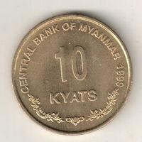 Мьянма 10 кьят 1999