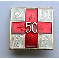 1971 г. 50 лет обшеству Красного Креста БССР