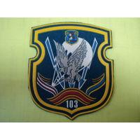 Шеврон (нарукавный знак) 103 овдбр нового образца