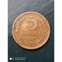 5 копеек 1955 г. СССР.
