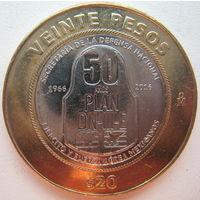 Мексика 20 песо 2016 г. 50 лет Плану DN-III-E