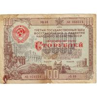 100 рублей 1948