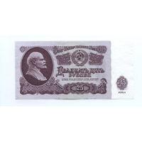 СССР. 25 рублей образца 1961 года. UNC