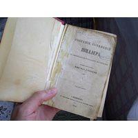Собрание сочинений Шиллера. V-том. 1864год. под редакцией Н. В. Гербеля.