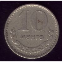 10 менге 1970 год Монголия 2