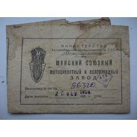 Паспорт к велосипеду 1958г
