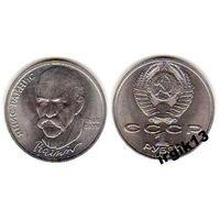 1 рубль 1990 года Райнис