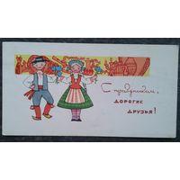 Искринская И. С праздником, дорогие друзья! 1967 г. Подписана.
