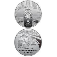 G Монета Украина 5 гривен 2017 год ЕКАТЕРИНИНСКАЯ ЦЕРКОВЬ В ЧЕРНИГОВЕ