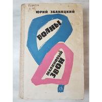 Книга ,,Волны. Малиновый звон'' Юрий Збанацкий 1974 г.