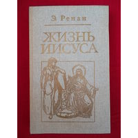 Жизнь Иисуса // Серия: Библиотека атеистической литературы
