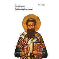 Святитель Григорий Палама. Триады в защиту Священно-безмолвствующих