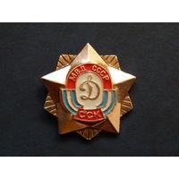 Динамо ССК МВД СССР