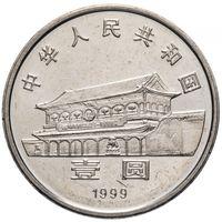 Китай 1 юань 1999 50 лет Народной политической консультативной конференции