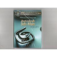 Софт для Windows. Autodesk 3ds Max