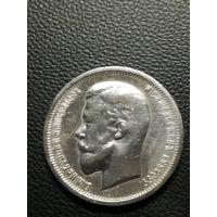50 копеек 1912 ЭБ.