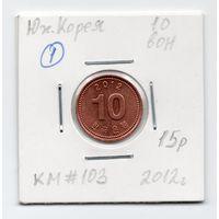 10 вон Южная Корея 2012 года (#1)