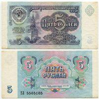 СССР. 5 рублей (образца 1991 года, P239) [серия ГЛ]