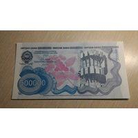Югославия. 500000 динаров. 1989 год. UNC