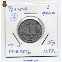 """Франция 1 франк 1948 год, м/д """"В"""" - 3"""