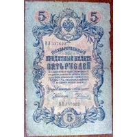 Россия, 5 рублей 1909 год, Р10, Коншин Родионов