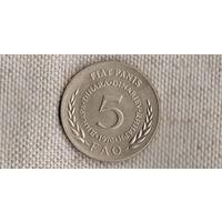 Югославия 5 динаров 1970/ФАО/(NS)