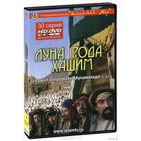 Луна рода Хашим / Qamar Bani Hashem. Сериал о жизни пророка Мухаммада  (Судан, Сирия, Ливан, 2008) Все 30 серий. Скриншоты внутри