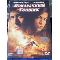ПРИЗРАЧНЫЙ ГОНЩИК (DVD диск) - Николас Кейдж и Ева Мендес