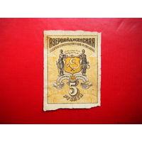 5 рублей. 1920г. Азербайджан.