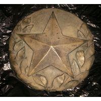 Звезда бронзовая. Бронза. Размер 26 на 27 см. Толщина примерно 2 см. Вес примерно 4 кг.