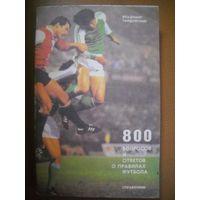 800 вопросов и ответов о правилах футбола.