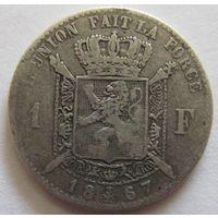 Бельгия 1 франк 1867 серебро