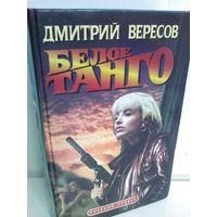 Дмитрий Вересов. Белое танго