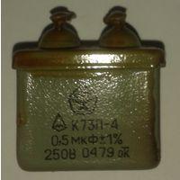 Конденсатор К73П-4 0,5 мкФ 250 В
