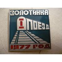 1 поезд.Золотинка.1977г.