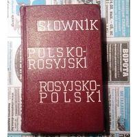 Словарь польско-русский, русско-польский