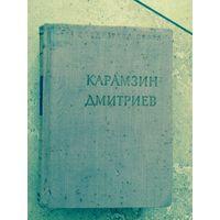 Карамзин . Дмитриев . Стихотворения 1958