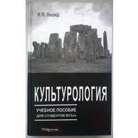 Илья Левяш Культурология. Учебное пособие для студентов ВУЗов