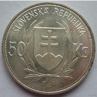 Словакия. 50 крон 1944г. 5 лет Республики. Серебро.