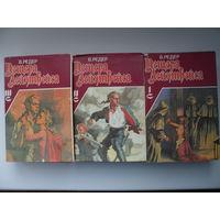 В. Редер  Пещера Лейхтвейса или тридцать лет любви и верности. В 3-х томах. Цена указана за 1 книгу!