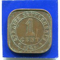 Стрейтс Сетлментс 1 цент 1920