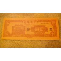 Китай 5 юань. АС521661 (копия)  распродажа