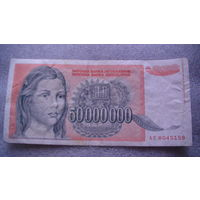 Югославия. 50 000 000 динар 1993г.  распродажа
