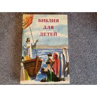 Красочная Библия для детей