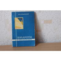 Книга Значки и коллекционирование