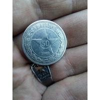 50 Копеек Полтинник 1922 Год ( А Г ) Редкий . Оригинал .  Аукцион с 1 - го рубля без МЦ