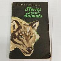 Stories about Animals. 1966. Рассказы о животных. На английском языке. Сетон-Томпсон