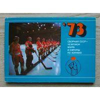 Сборная СССР - чемпион мира и Европы по хоккею 1973. Комплект из 25 цветных фотооткрыток