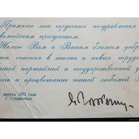 Автограф Михаил Горбачев Президент СССР